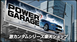 POWER GARAGE